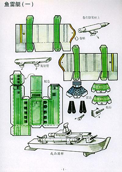 儿童纸工玩具制作 (舰艇. 飞机)