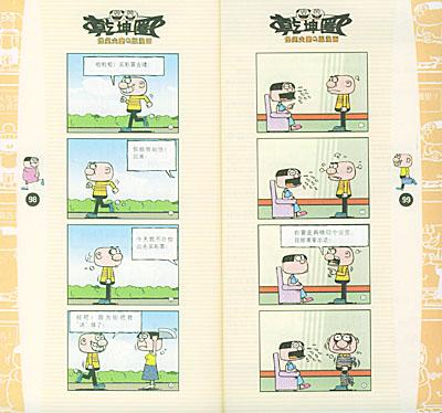 儿童四格连环画作品图集 动漫四格连环画图片 四格连环画故事组图