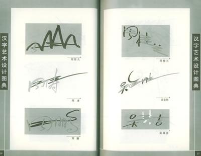 著名汉字设计师.标志设计被国外五百多家企业采用.