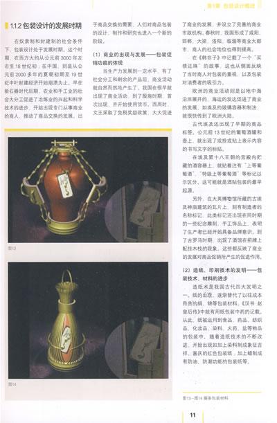 shi yi shi ji yi shu she ji jing pin ke cheng gui hua jiao cai图片