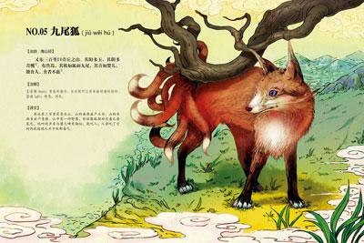 山海经纯绘本(套装5册)(国内首套山海经系列以鱼鸟兽人神为题材,精装图片