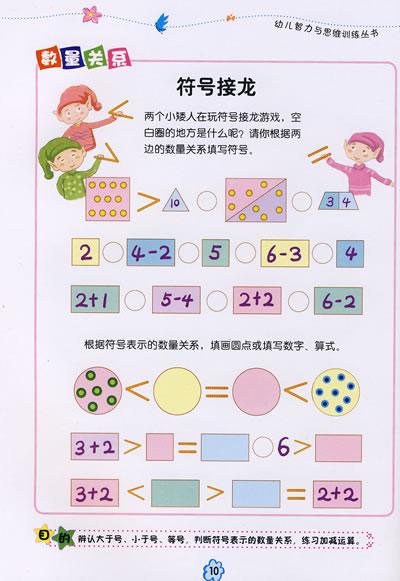 儿童数学思维游戏_幼儿999;