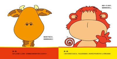 卡通动物鼻子的图片大全