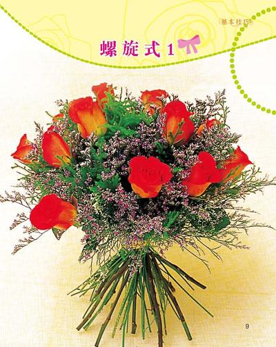 花束包装技法 /¥0