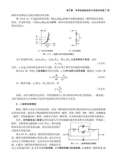 晶体管微变等效电路分析法及其条件