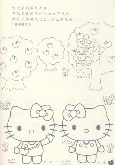 森林黑白插画简笔画