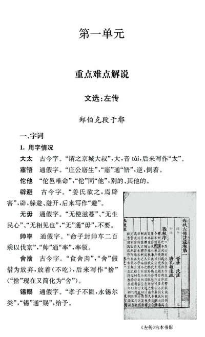 《王力《古代汉语》同步(上册配第一册图片