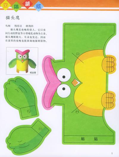 最新立体折纸——动物乐园