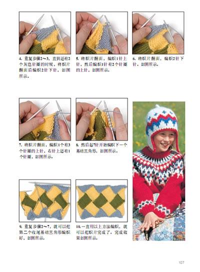 靓宝宝毛衣编织图案