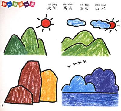 轻松学绘画——蒙纸学画(风景篇)