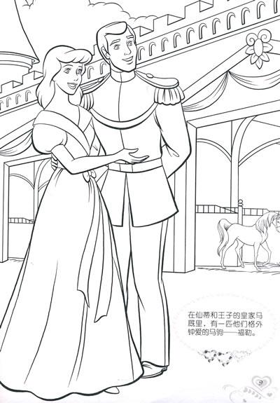 迪士尼公主 巧手公主益趣涂色:仙蒂公主(赠送公主梦幻立体手工纸模)
