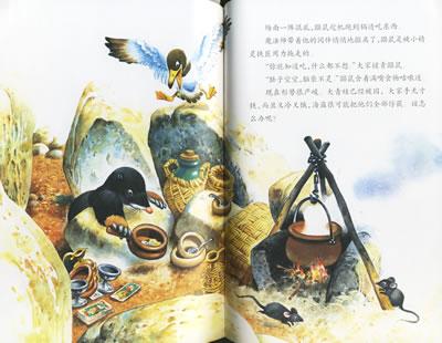寻找快活泉——彩色森林童话故事系列