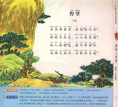 儿童唐诗三百首下载