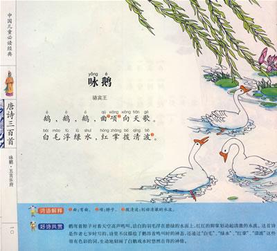 唐诗三百首儿童版