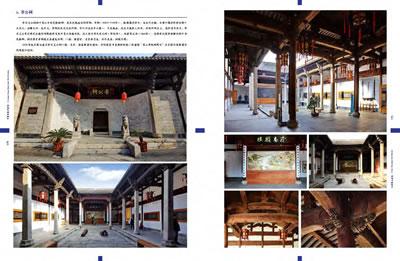 中国最美的老街2 : 历史文化街区的规划,设计与经营 2(一条老街,一条
