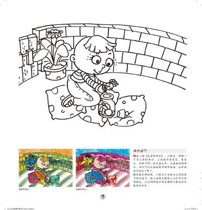 学画水彩画人物活动篇儿童绘画技法与想象力训练丛书