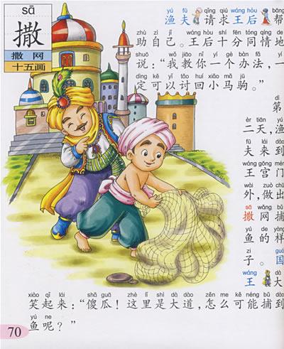 青蛙王子 花木兰