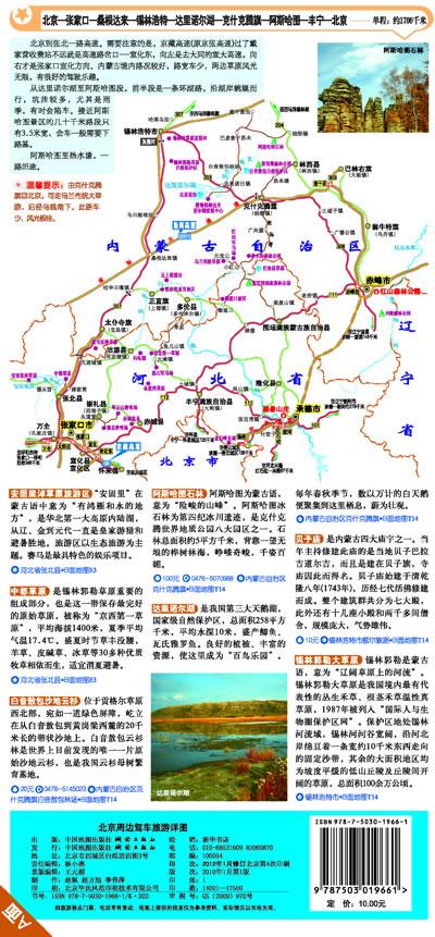 锦州到青岛开车路线图