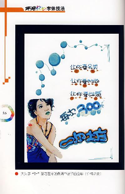 手绘pop海报设计水