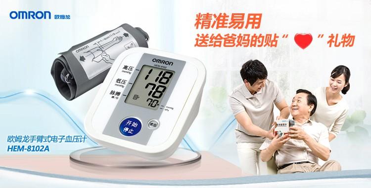 电子血压计介绍_参数