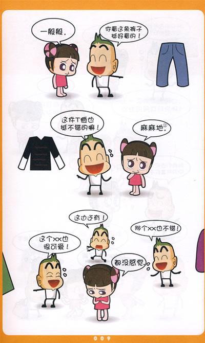 不能给女生看的漫画/20645692