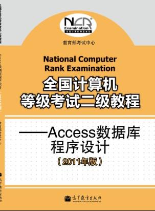 计算机等级考试二级教程 Access数据库程序设计 2011年版