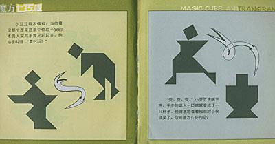 魔方法术   智能七巧板:魔方法术 商品介绍 变形人  变形动物