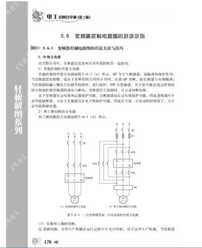 2.1概略图  1.2.2电路图  1.2.3位置图  1.2.4接线图或接线表  1.2.
