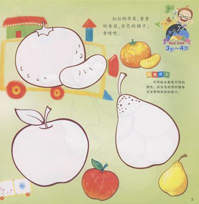 《小儿学画(3-4岁)》孟宪龙