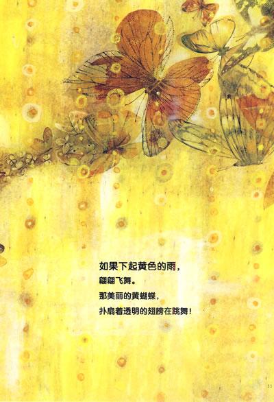 七彩下雨天/20859932