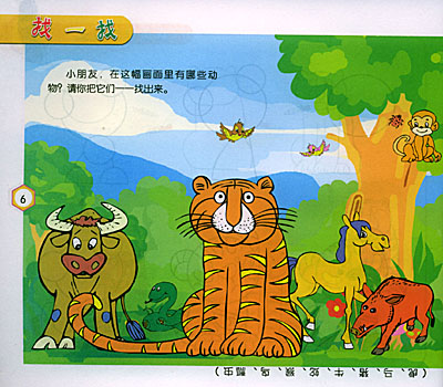 我的动物朋友主题画_我的动物朋友主题墙,幼儿森林动物主题画图片;