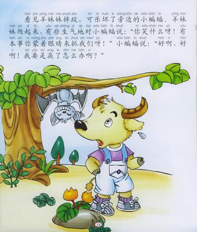 科学家给我讲科学童话:动物篇 d卷(注音版)