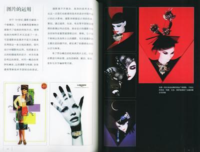 《平面设计与创意思维——新视觉设计丛书》