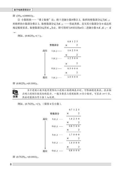 数字电路逻辑设计(国家精品课程配套教材)