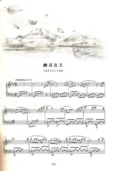 15.生命之名《千与千寻》主题曲