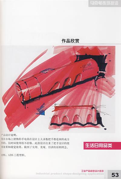 《马克笔表现技法——工业产品造型设计表现》