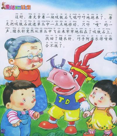 幼儿动物笑话故事