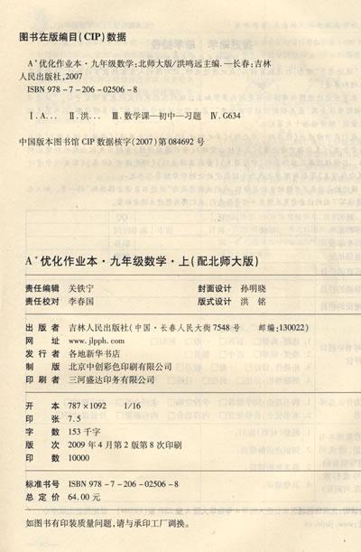 A 优化作业本 数学 九年级上 配北师大版