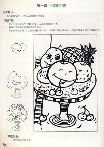 儿童想象画教程