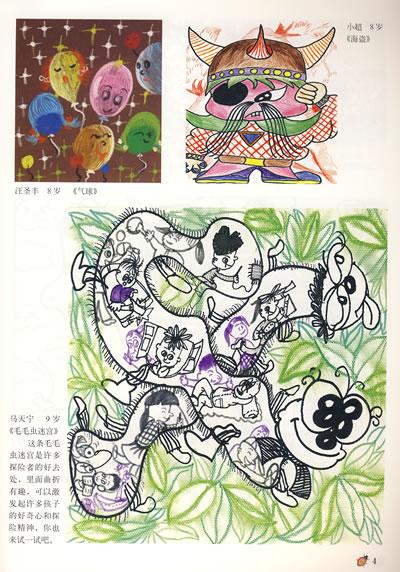 讲普通话的儿童画内容小学混合运算集体记录备课数学图片