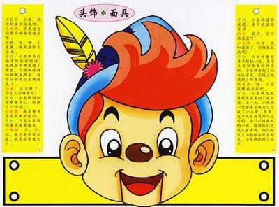 儿童动物头饰制作步骤