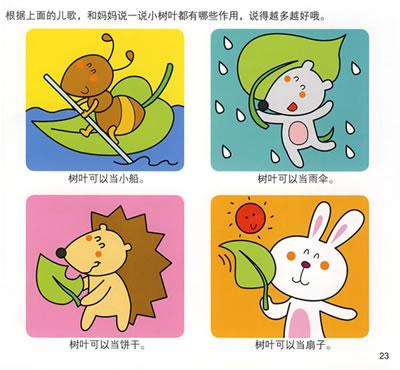幼儿语言游戏 3
