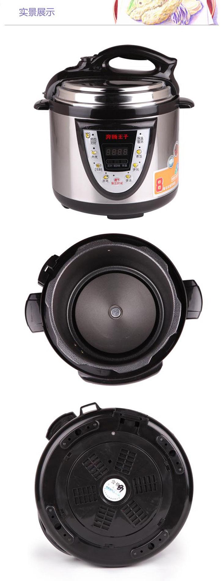 奔腾王子 电压力锅 zx800-b