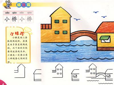 儿童简笔画风景彩色