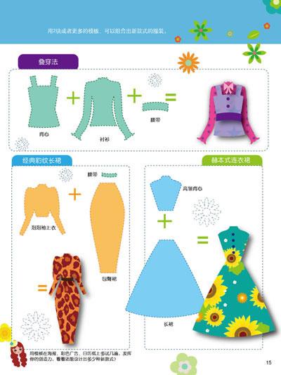 小小服装设计师--闪亮小明星(赠35服饰模板,16块彩纸,27贴纸等)