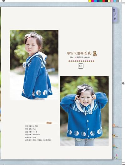 织美堂棒针 宝宝毛衣编织书籍 促销包邮(0~3岁全图解配色图);