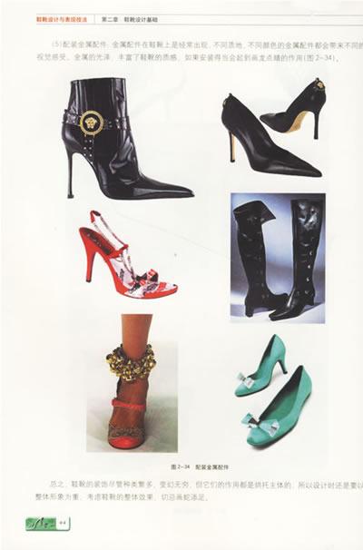 鞋的结构   四,设计绘图的分类