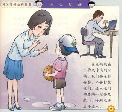 (《小学生学礼仪》:翔宇实验小学校本教材.图文并茂,彩版印刷.图片