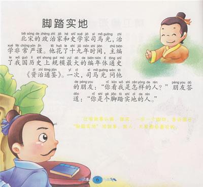儿童故事愚公移山的故事配图儿童成语故事图片幼儿