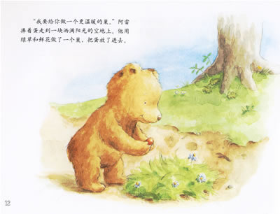 书籍-聪明豆绘本系列儿童绘本经典:小熊孵蛋—国际3